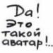 Аватар пользователя Egol